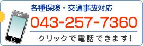各種保険・交通事故対応 TEL:043-257-7360 クリックで電話できます!