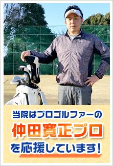千葉市 花見川区さつきが丘接骨院はプロゴルファーの仲田寛正プロを応援しています!