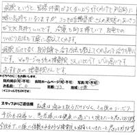 千葉市 43歳 男性 T.Oさん