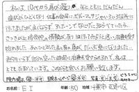 千葉市花見川区 50歳 女性 E.Iさん