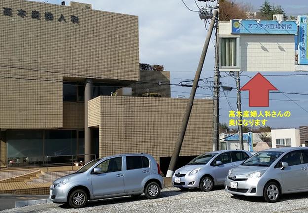 さつきが丘接骨院駐車場の写真