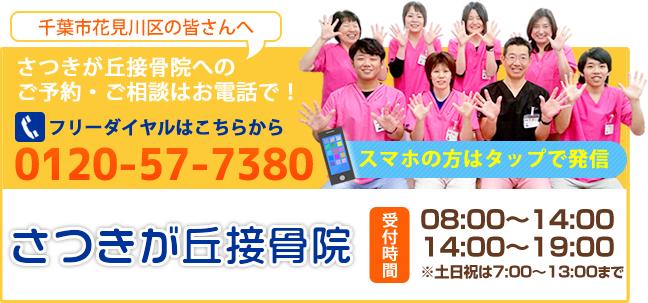 Call:0120-57-7380