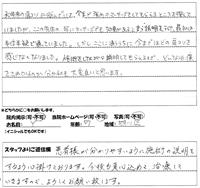 千葉市花見川区 57歳 女性 Yさん