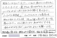 千葉市稲毛区宮野木町 40歳 女性 I.Mさん